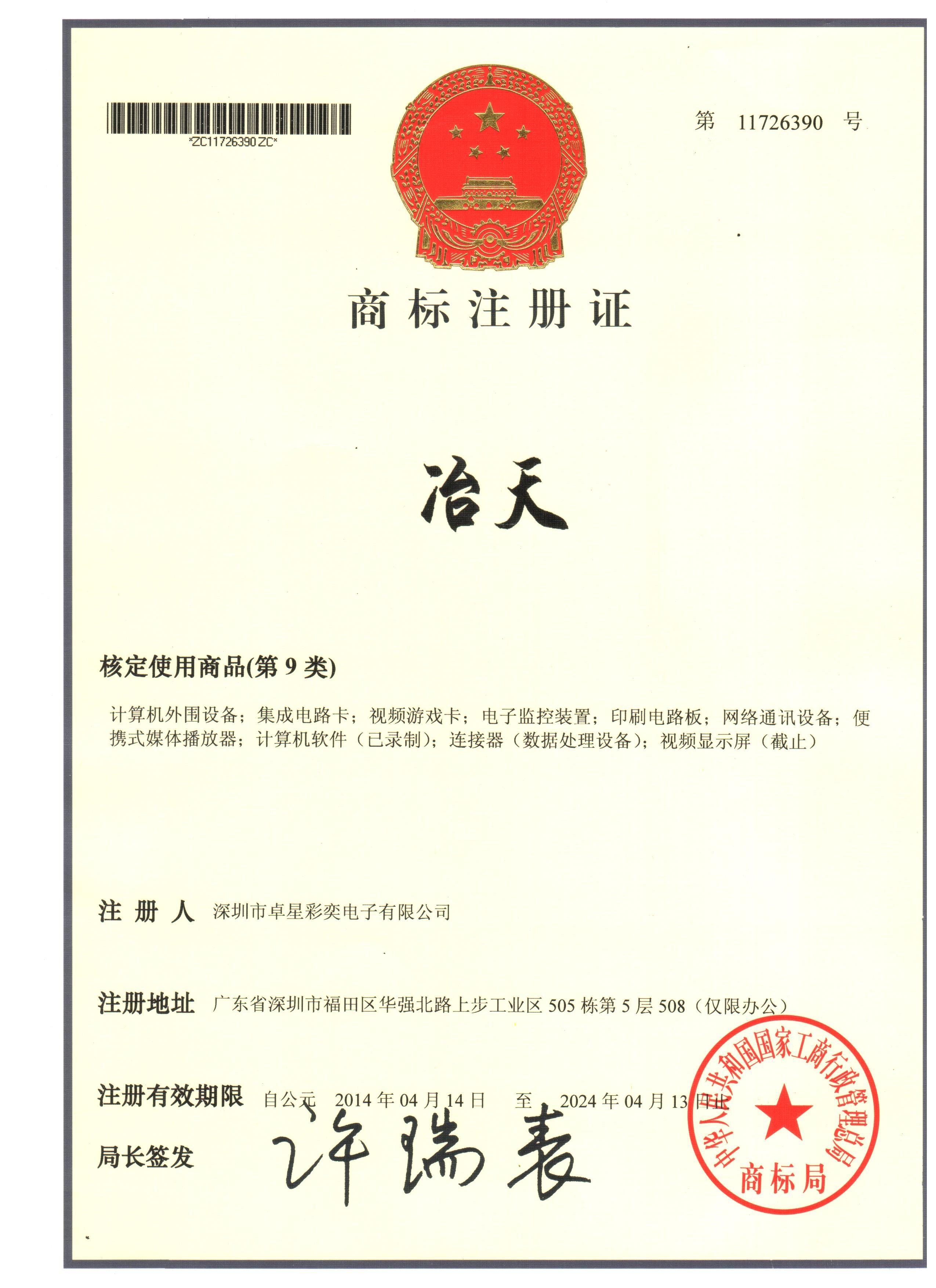pcidv.com/冶天显卡商标所有人授权书