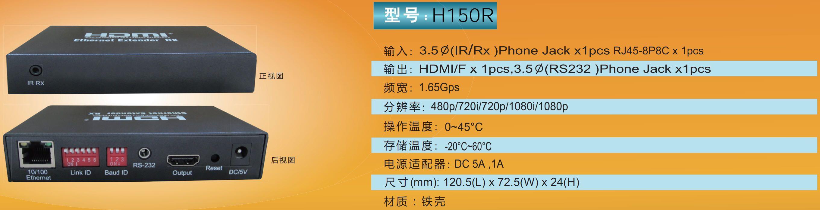 pcidv.com/双绞线传输200米hdmi延长器H150R接收端参数