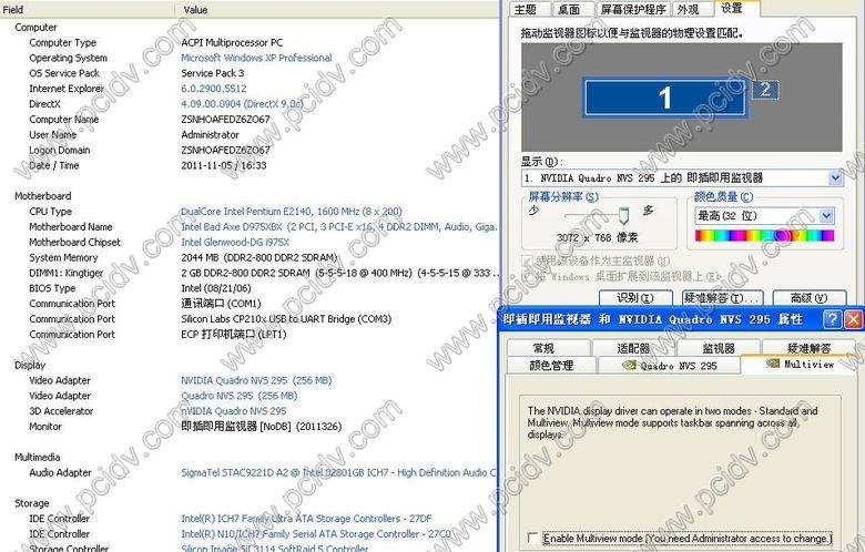 pcidv.com/NVS295 with MST-HUB strech 3*1 output