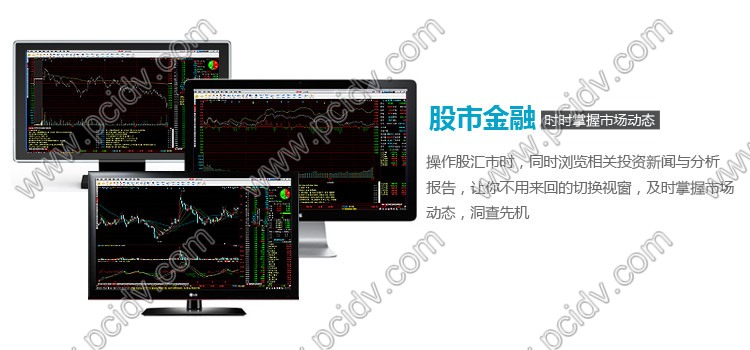 pcidv.com/多屏显示炒股票炒外汇金融证券交易需求