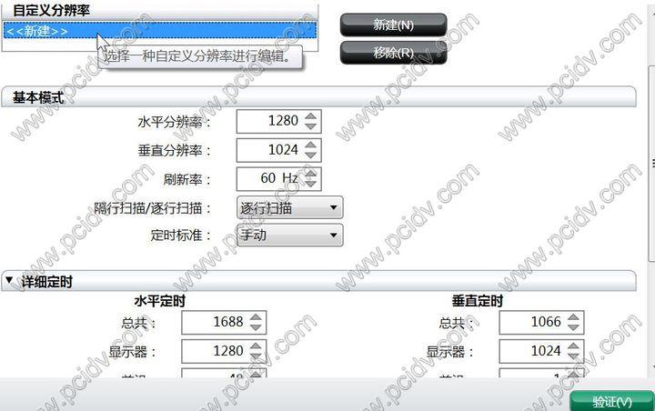 pcidv.com/支持特殊分辨率自定义显卡